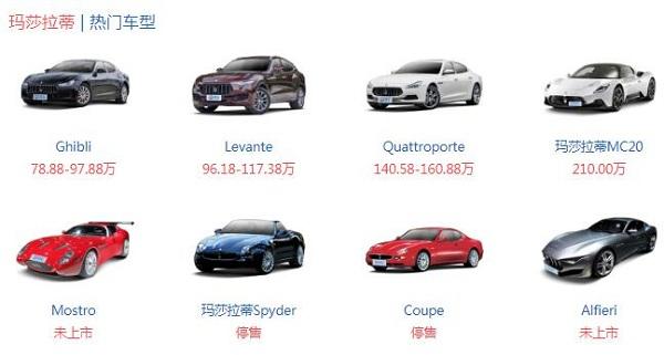 玛莎拉蒂价格多少钱一辆 玛莎拉蒂价格最低的车是哪款