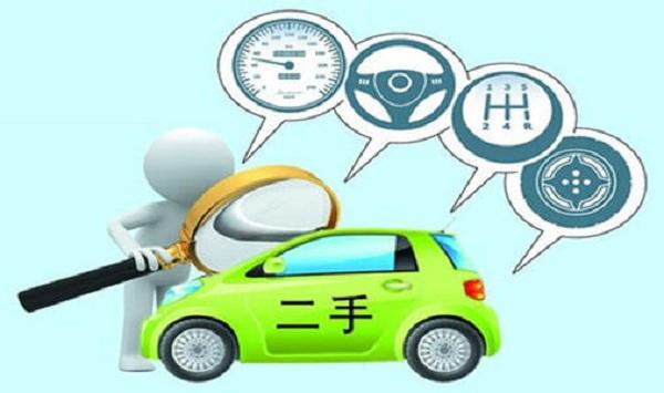 汽车过户费用怎么算 二手车过户注意事项