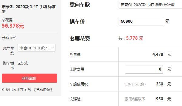 吉利gl帝豪2020款报价多少钱 最高优惠2.9万裸车价仅需5.06万
