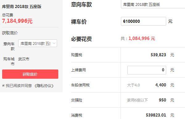 劳斯莱斯库里南多少钱 落地价最低为718.5万