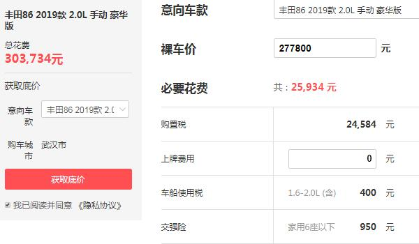 丰田跑车系列86多少钱 裸车价最低不足28万