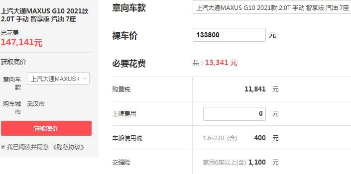 大通汽车g10多少钱 落地价最低仅需14.71万