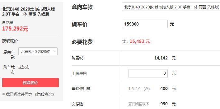北汽吉普bj40l报价多少钱 落地价最低仅需17.52万
