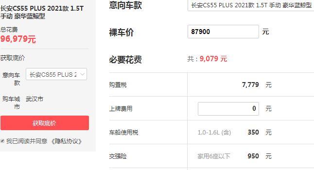 长安汽车价格表cs55plus 长安cs55plus蓝鲸版落地价多少钱(落地价不足10万)