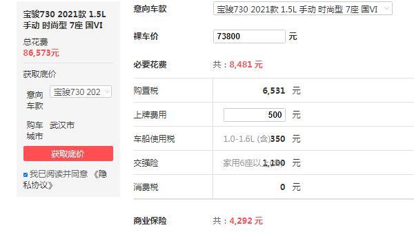 七座宝骏730价格表新车 2021款最新裸车价是多少(7.38万元)