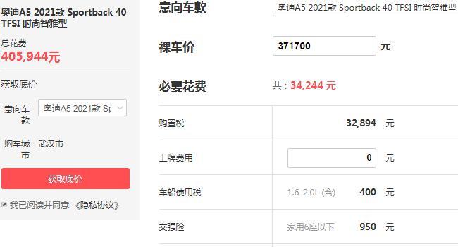 2021款奥迪a5价格多少钱 起售价37.18万配置全面升级