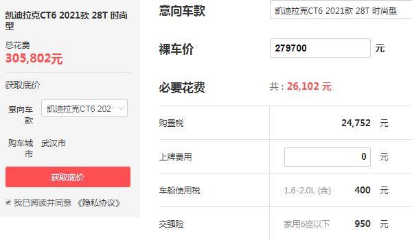 凯迪拉克价格表ct6 凯迪拉克ct6落地价多少钱(落地仅为30万)