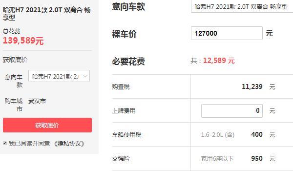 哈弗h7价格2021款 平均优惠1.5万落地价不足14万