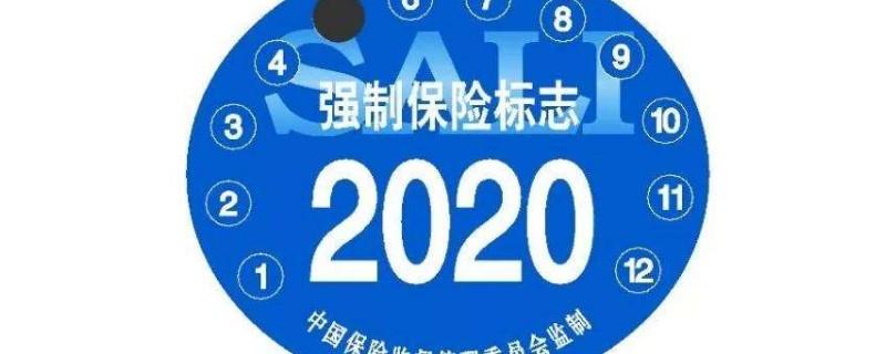 2020交强险车贴取消了吗