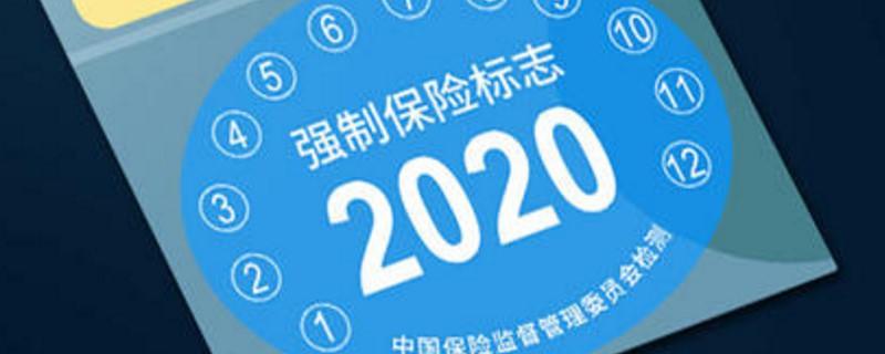 2021年车辆保险标志还要贴吗 还需要粘贴并没有明确规定
