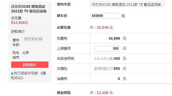 沃尔沃xc60混动价格多少钱 插电混动售价45万(双涡轮增压发动机)