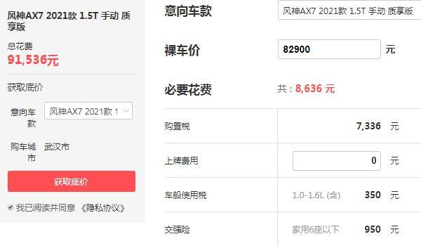 东风风神ax7价格多少 售价8.29万百公里油耗仅为7.7L