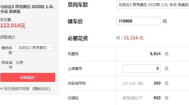 马自达全部车型及报价 在售车型8款起售价仅需11.09万