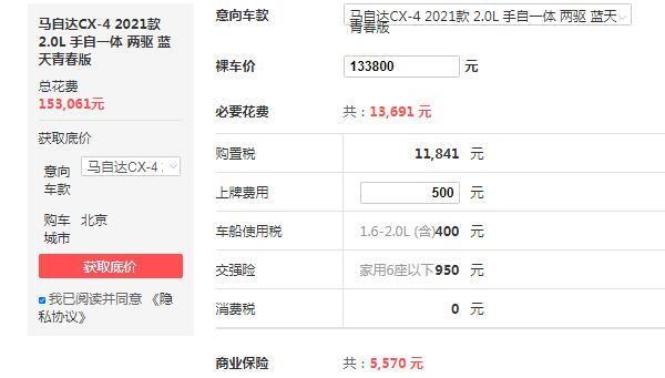 马自达cx-4最便宜落地 2021款最低落地价15万元