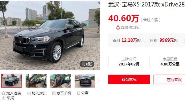 宝马x5最低价40万 2.0T手自一体宝马x5仅售40万