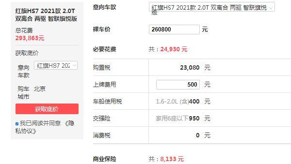 红旗hs7七座价格 2021款红旗hs7售价26万