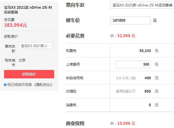 宝马x3仅售27万 宝马x3最新售价34万元(优惠降价高达6万元)