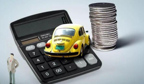 2020车险费改后价格表 浮动比率有所调整