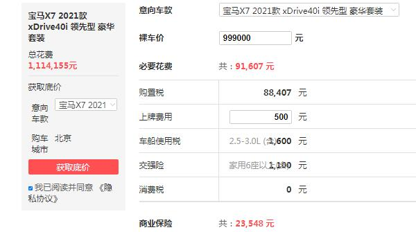 宝马x7报价 2021款宝马x7售价99万元(性能凶猛无比扭矩高达750牛米)