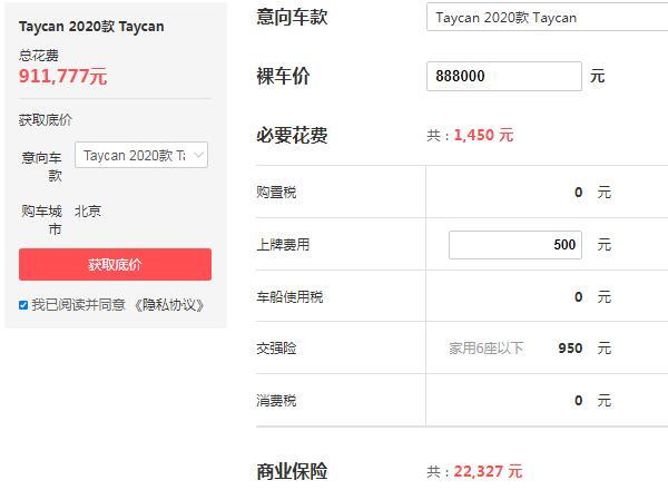 保时捷纯电车taycan价格 2020款taycan售价88万元(百公里加速仅3.2秒)
