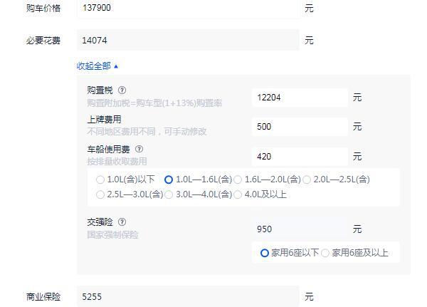 本田思域最低配的多少价格 最低配指导价14.39万元(全款落地价15.72万元)