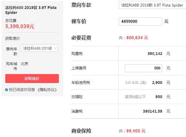 法拉利488报价 最新款法拉利488售价449万元
