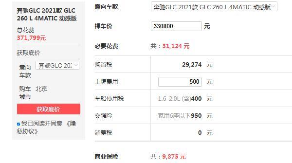 奔驰glc价格多少 2021款奔驰glc售价33万元