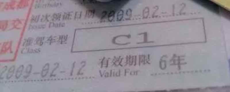 c1驾照第三次换证多少年