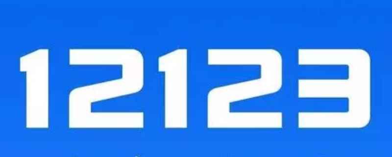 a2驾驶证扣分了在12123上怎么学 有两种情况
