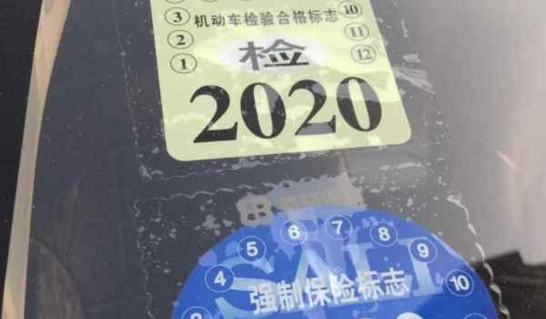 2021年车玻璃上贴几个标
