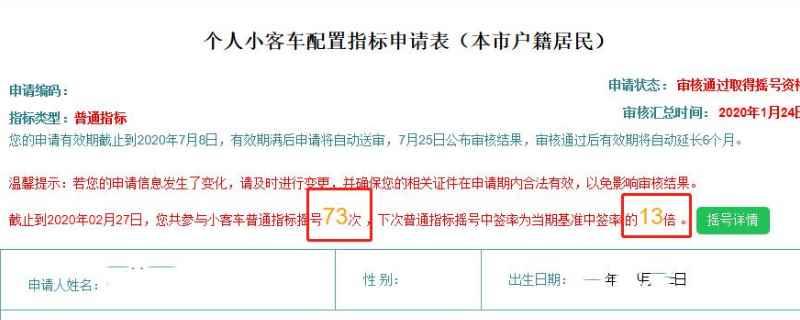 2021北京小客车指标个人要重新申请吗