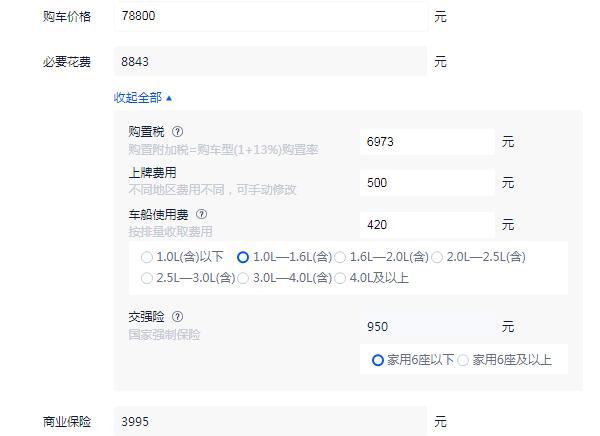 飞度2021款自动多少钱 官方售价8.18-10.88万元(全款落地价9.16万元起)