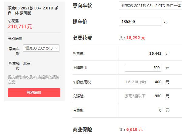 领克03+价格 2021款领克03+售价18万元