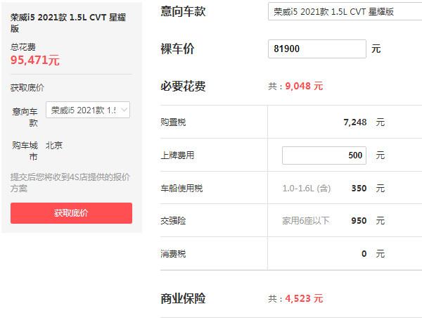 荣威i5自动挡高配最低多少钱 荣威i5高配最低售价8万元