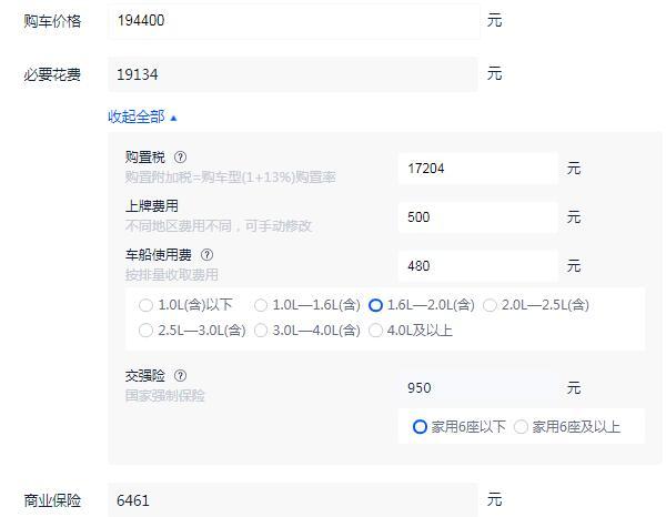 探岳330豪华智联版落地价 2020款全款落地价20.50万元(2021款配置有所升级要22万元)