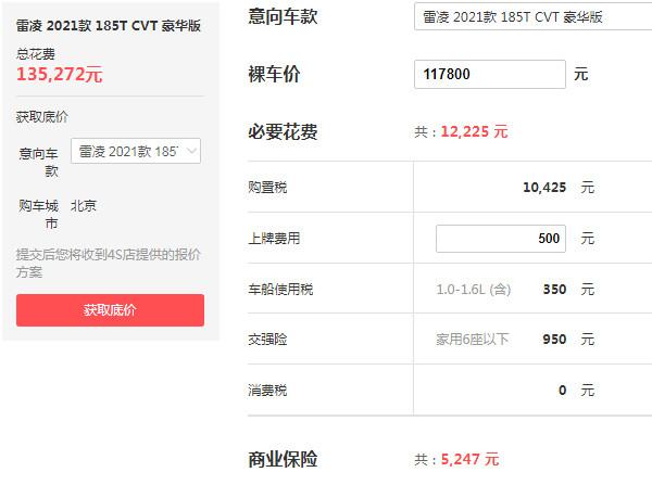 雷凌1.2t豪华版落地价 2021款雷凌1.2t豪华版落地仅需13万元