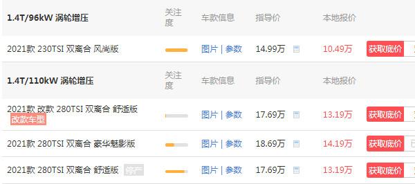 上海大众凌渡2021款1.4t报价 2021款凌度仅售10万元