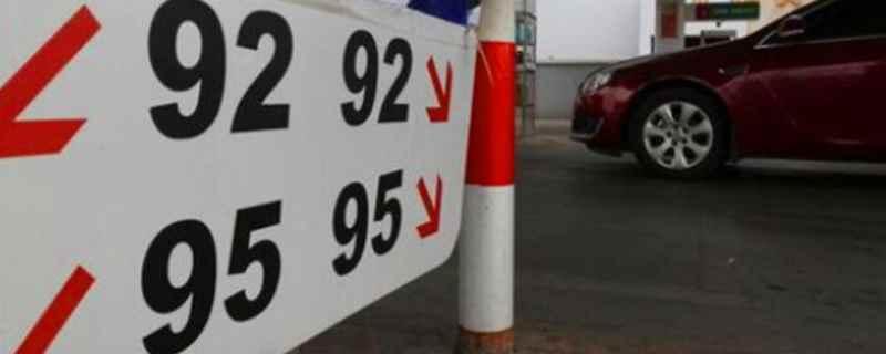 93号油没了加92还是95