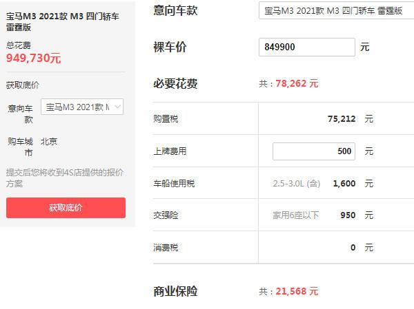 宝马m3价格 2021款宝马m3售价84万元
