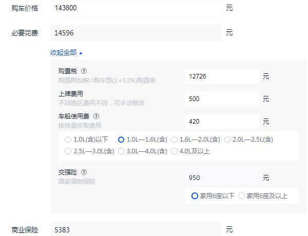 君威1.5t精英版落地价 全款落地价大概16.38万元(裸车优惠4.5万)