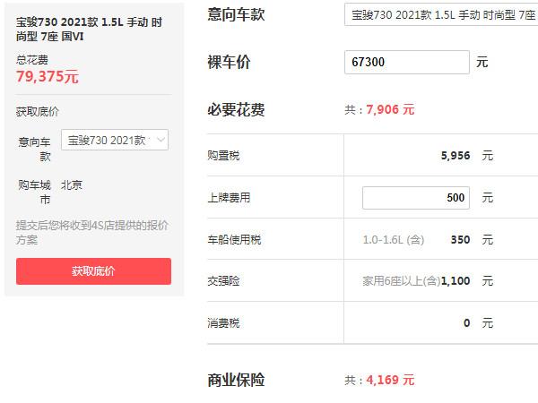 宝骏730七座价格多少钱 新款7座多少钱(7座售价6万元)