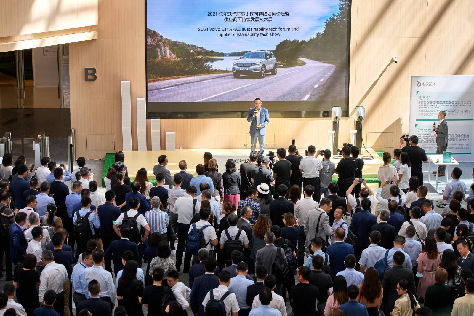 袁小林出席沃尔沃汽车亚太区可持续发展科技日