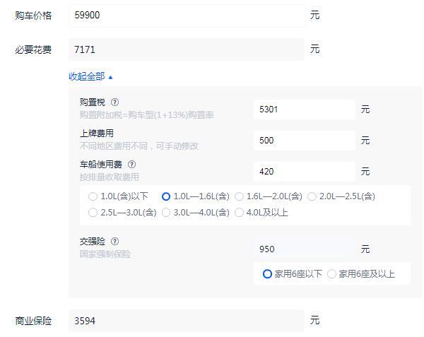 长安cs15手动挡多少钱 长安cs15最低配落地要多少钱(大概7.06万)