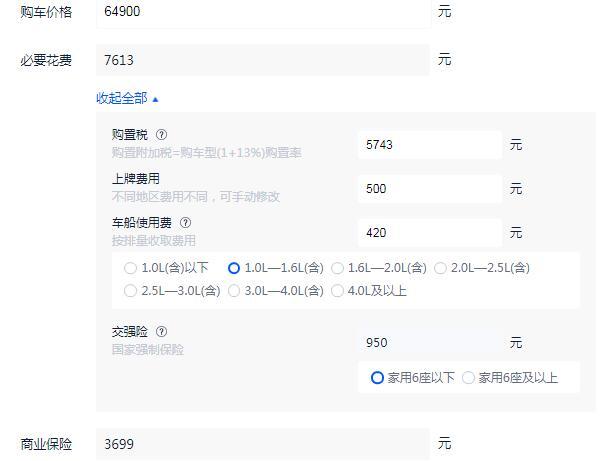 长安cs35plus多少钱一辆 长安cs35plus落地价多少钱(7.62万元起)