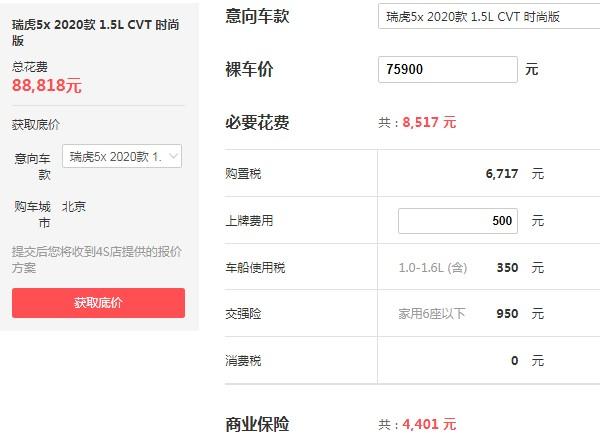 瑞虎5x2020款自动挡价格 自动挡多少钱(自动挡仅售7万元)