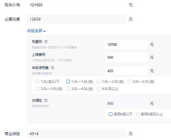 雪佛兰迈锐宝xl最低价多少 迈锐宝xl最低多少钱落地(13.95万元)