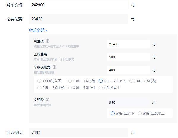 沃尔沃s60t4智逸豪华版落地价多少 全款落地价大概27.38万元