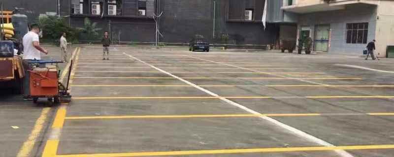 黄色车位线是什么意思