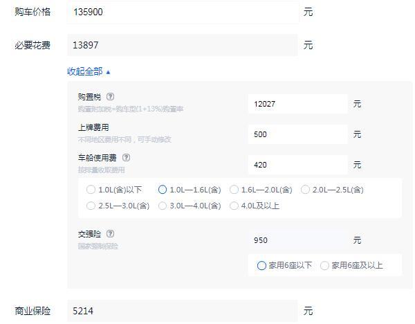 奇瑞星途txl2021款最新价格 星途txl落地大概多少(15.50万元起)