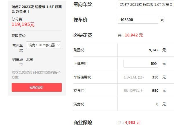 奇瑞瑞虎7报价2021款 奇瑞瑞虎7新款价格(2021款仅售10万)